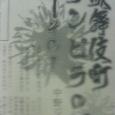 「歌舞伎町チンピラの心・その1」