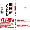 初書き下ろし「刑務所ぐらし」3月28日発売