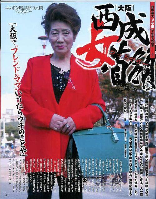 Photo実話マッドマックス平成18年1月号