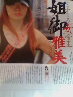 「ミナミの女帝王」実話マッドマックス10月7日発売号