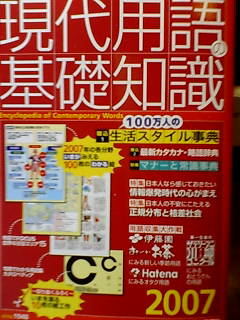現代用語の基礎知識2007年版