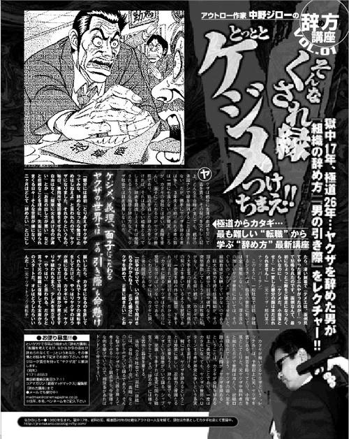 新連載・中野ジローの辞め方講座