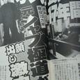 週刊アサヒ芸能平成18年6月22日号